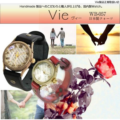 Vie ヴィー WB-057 ペアウォッチ