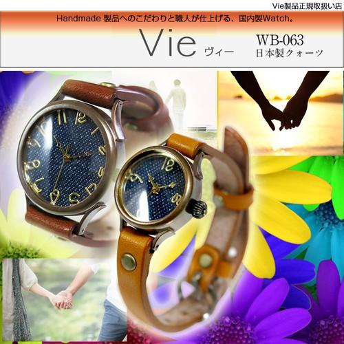 Vie ヴィー WB-063 ペアウォッチ