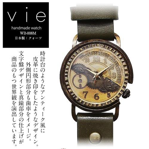 Vie ヴィー WB-008M