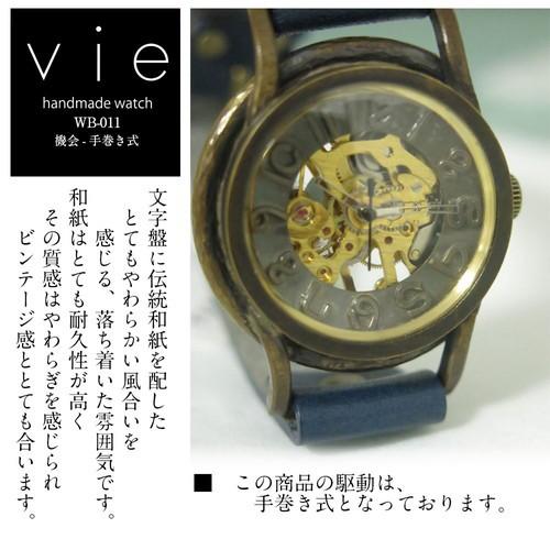 Vie ヴィー WB-011