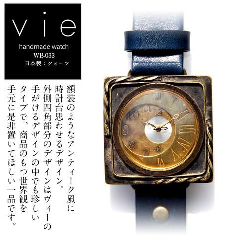 Vie ヴィー WB-033