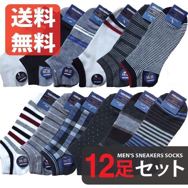 スニーカーソックス メンズ くるぶし ソックス ショートソックス 靴下 12足 セット 大きいサイズ 25〜29 cm