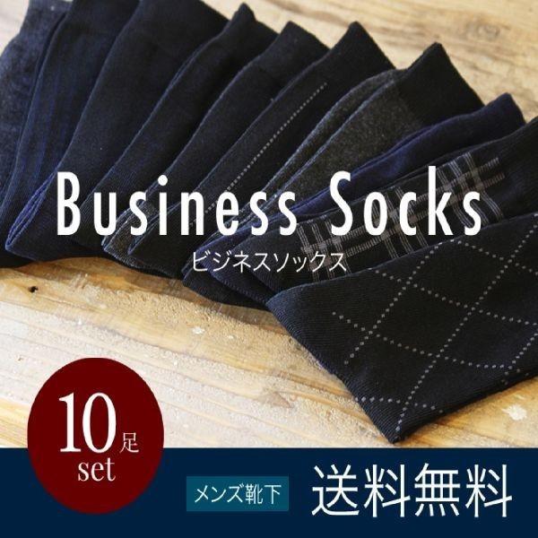 紳士 ビジネス フォーマルソックス 靴下 10足組 セット メンズ 25 ~ 29 cm