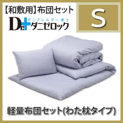 【送料無料】防ダニ 布団 ヤマセイ ダニゼロック ...