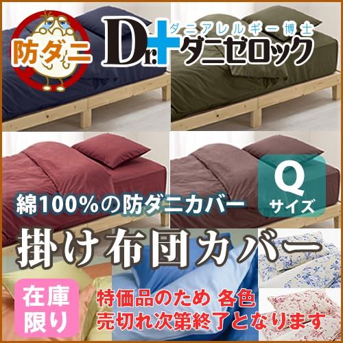 【在庫限定】ダニゼロック 掛け布団カバー クイ...