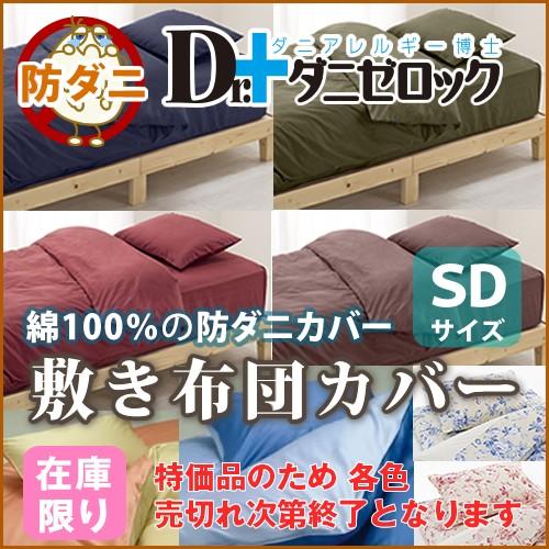 【在庫限定】ダニゼロック 敷き布団カバー セミ...
