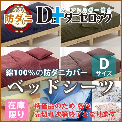 【在庫限定】ダニゼロック ベッドシーツ ダブル...