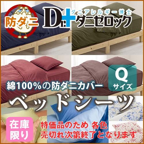 【在庫限定】ダニゼロック ベッドシーツ クイー...