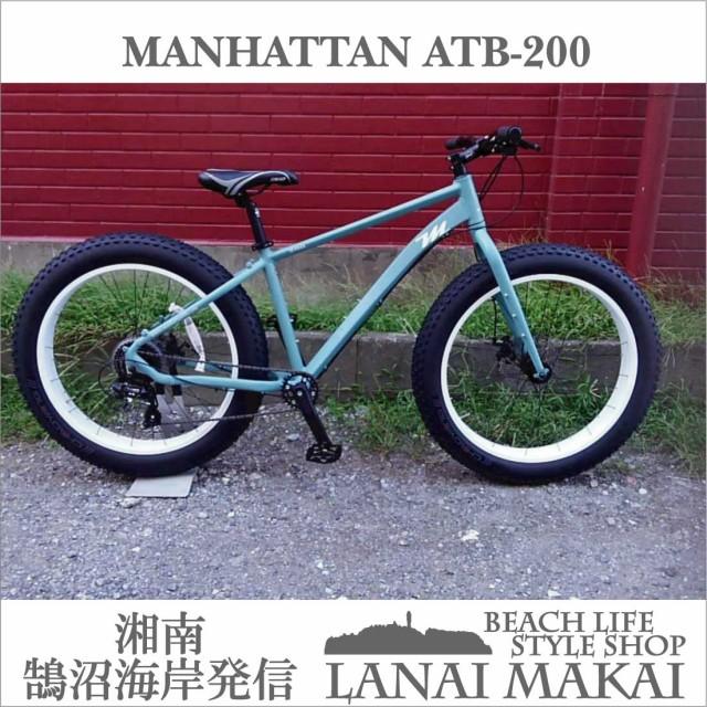 【MANHATTAN ATB-200 FATBIKE】26inch外装8段変...