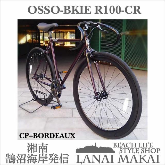 【OSSO BIKE R100-CR ピスト】シングルスピード C...