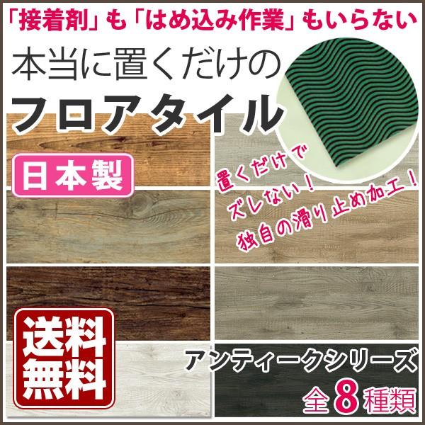 【 床 DIY 送料無料 】 フロアタイル 置くだけ フ...