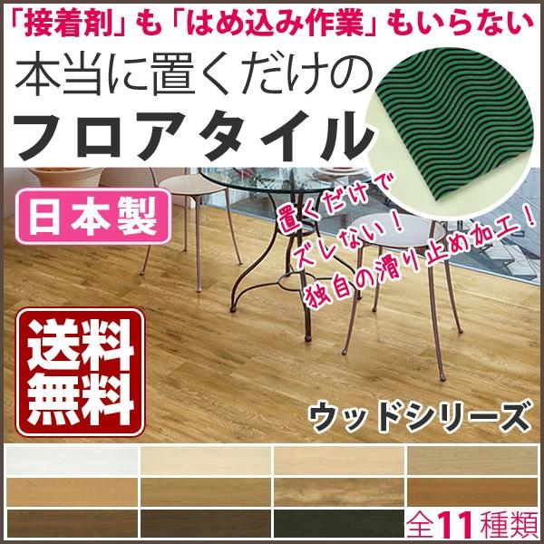 【 送料無料 床 DIY】 フロアタイル 置くだけ フ...