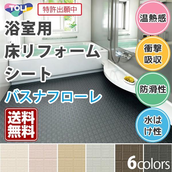 送料無料 バスナフローレ お風呂 床 リフォーム ...