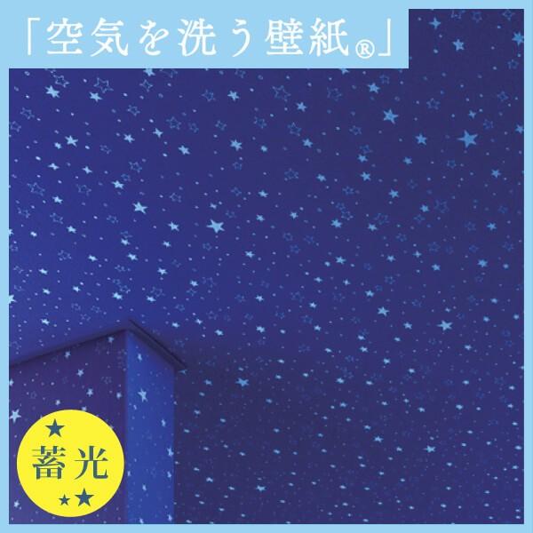 【 壁紙 のり付き DIY】 壁紙 のりつき クロス 星...