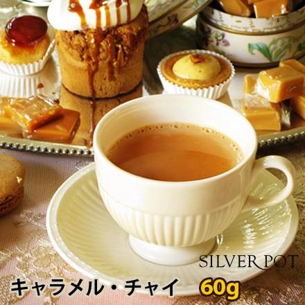 [紅茶 フレーバードティー]キャラメル・チャイ(60...