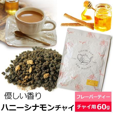 [紅茶]ハニー・シナモン・チャイ(60g)[HoneyCinna...