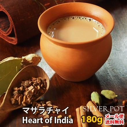 【送料無料】[紅茶 お徳用パック]スパイスと紅茶...