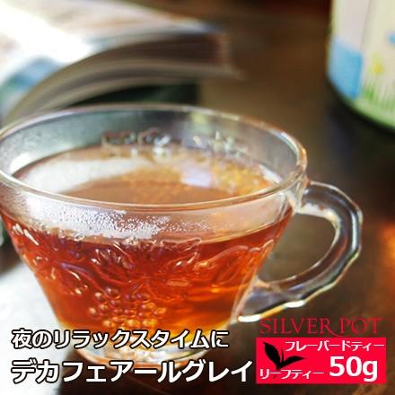 デカフェ紅茶 デカフェ アールグレイ 50g / アールグレー / 1配送1690円以上のお買い上げで送料無料