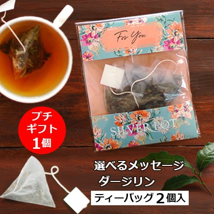 メッセージ プチギフト 紅茶 ダージリン ティーバッグ版 かわいい 紅茶 ギフト、お配りギフトにぴったり!
