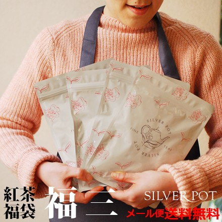 【送料無料】[福三]紅茶福袋2019!