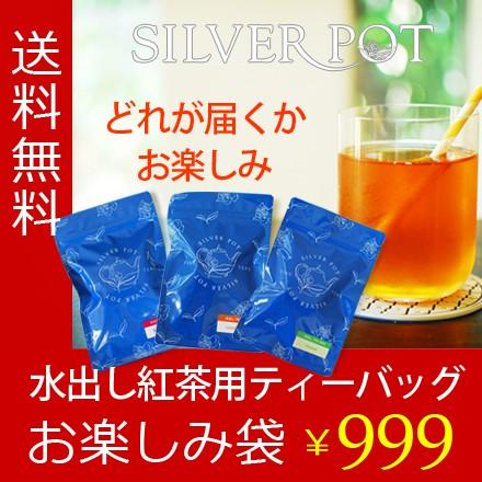 【送料無料】期間限定!水出し紅茶用ティーバッグ...