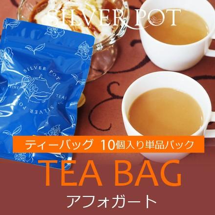 [紅茶 フレーバードティー]ティーバッグ10個入り...