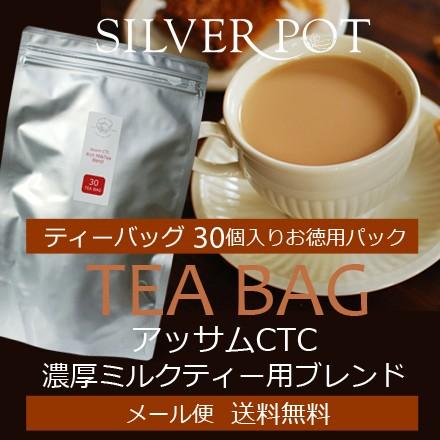 【送料無料】[紅茶]ティーバッグ30個入お徳用パッ...