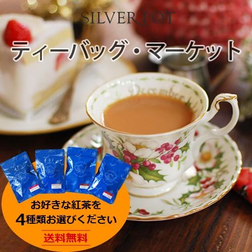 [紅茶]【送料無料】ティーバッグ・マーケット・セ...