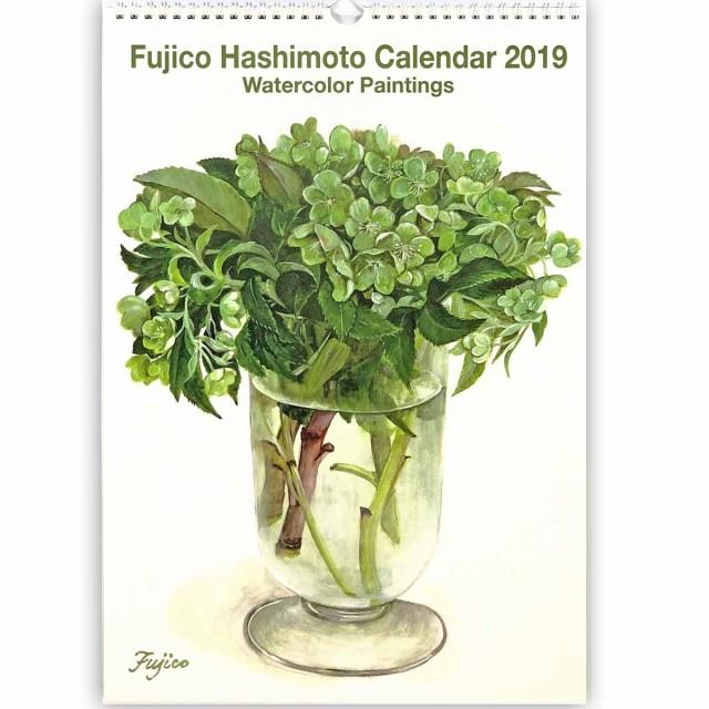 カレンダー 2019 橋本不二子 インテリア L