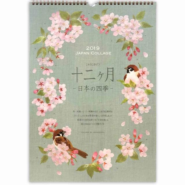 2019年 カレンダー 和風コラージュ L和風 雀...