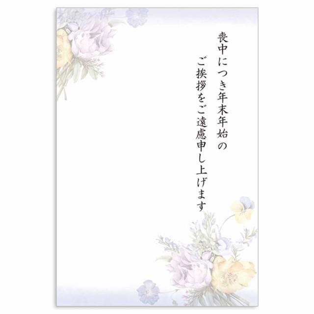 喪中はがき 花束