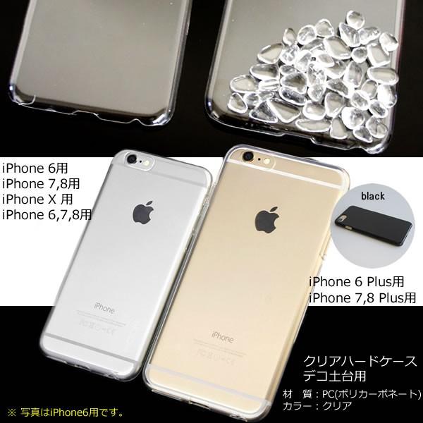 iPhoneX iPhone8 iPhone7 iPhone6 plus クリアケ...