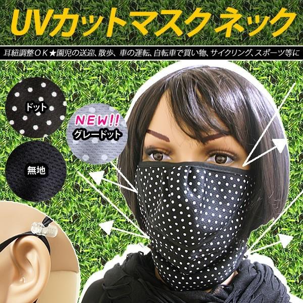 送料無料 UVカットマスク ネックタイプ ドット/無...