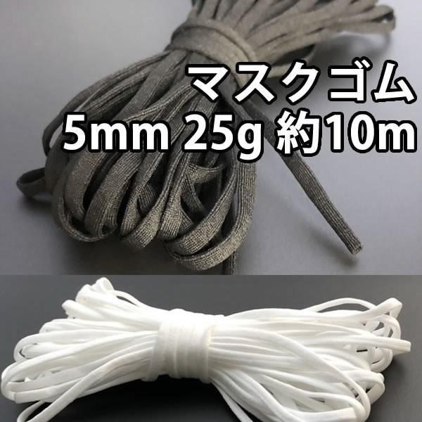 マスクゴム 10m  白 黒  平 ネコポス可