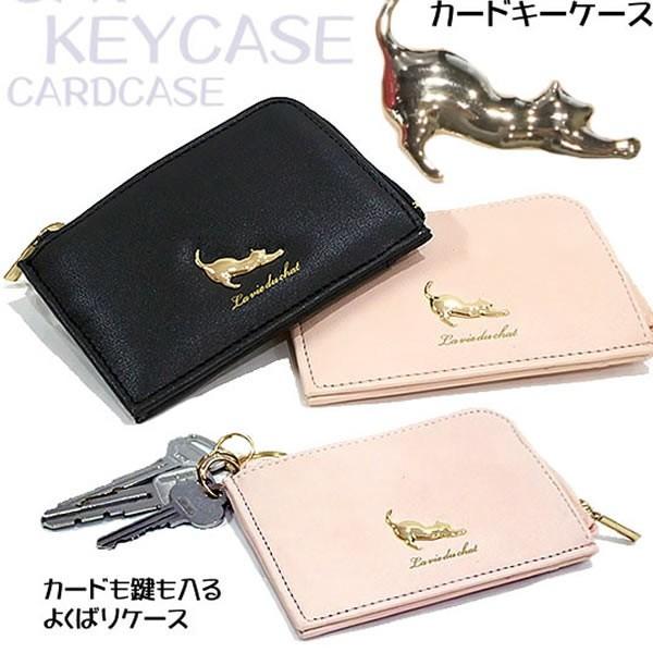 キーケース レディース 伸び猫 カード キーケース...