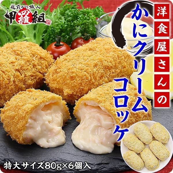 洋食屋さんのかにクリームコロッケ (80g×6個)【...