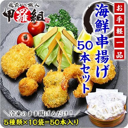 海鮮串揚げ大ボリューム50本(5種×10袋)食べ放...