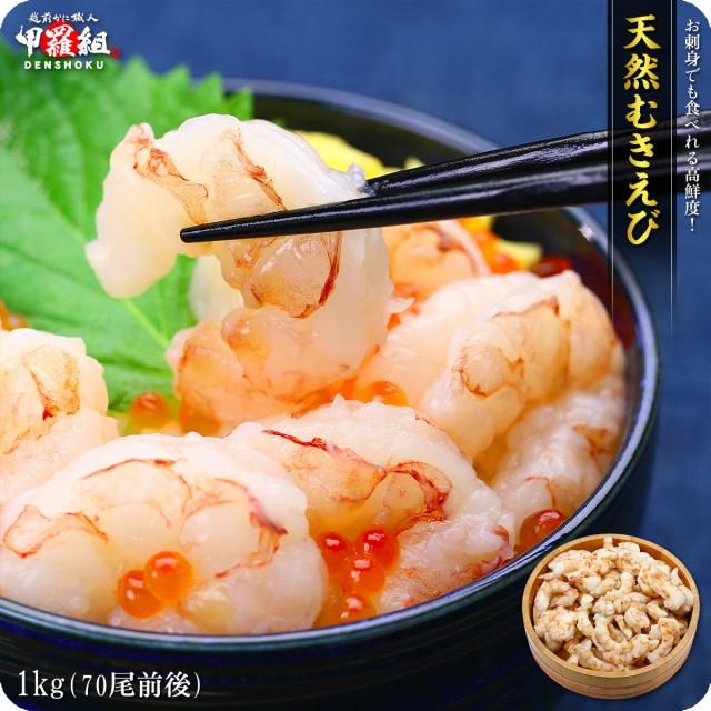 お刺身でも食べれる高鮮度!天然【生】むきえび業...