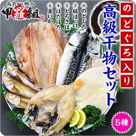 【送料無料】高級干物5種セット(のどぐろ、縞ほ...