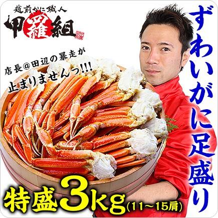 【送料無料】【訳あり】ボイルずわいがに足3kg♪(約11〜15肩入り/6〜8人前)※北海道・沖縄県へは追加送料756円