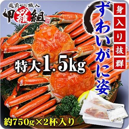 【送料無料】ボイルずわいがに姿1.5kg(750g前後×2ハイ)※食べ方説明書同封 御歳暮 のし ※北海道・沖縄県へは追加送料756円