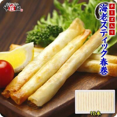 チーズ入り海老スティック春巻195g(15本)【春巻】...