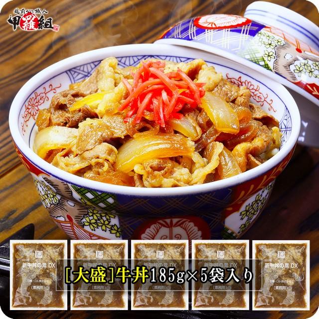 冷凍牛丼の具(大盛り具沢山&つゆだくタイプ)18...