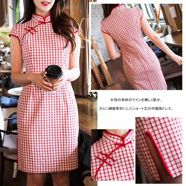 チャイナドレス ショート 中国風ドレス 半袖 ...