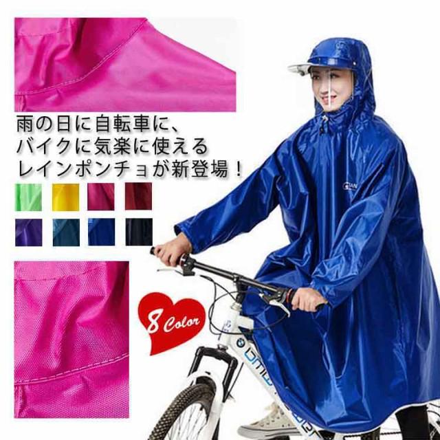 レインコート レディース メンズ 雨具 カッパ ...
