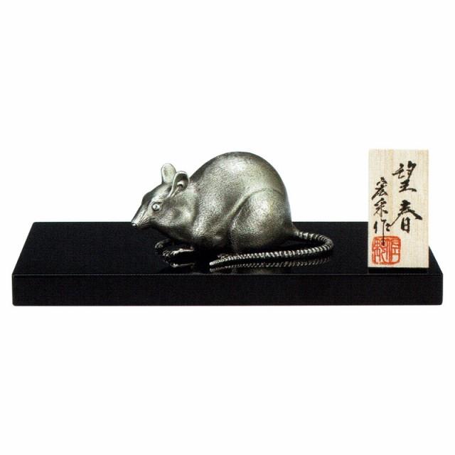 干支置物 子 ね 鼠 ねずみ 蝋型青銅製 佐野宏采作...