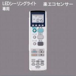東芝 LEDシーリングライト専用 あとからリモコン ...