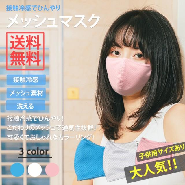 【7月中旬より順次出荷】マスク 夏用 冷感 マスク...