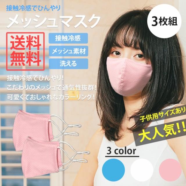 【7月中旬より順次出荷】3枚セット マスク 夏用 ...