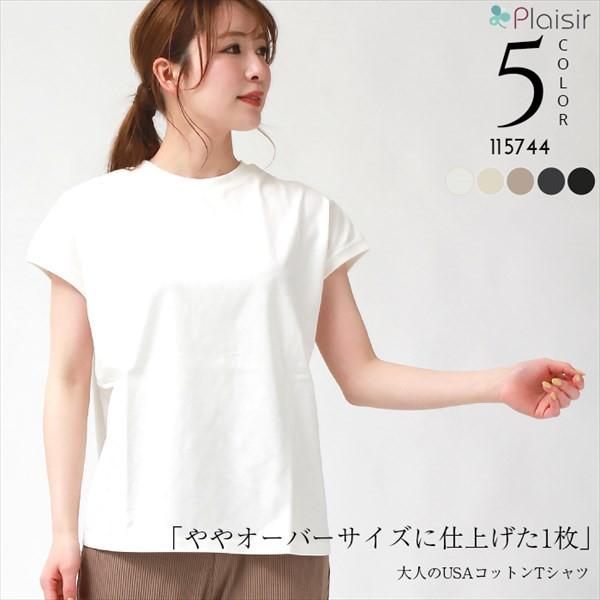 フレンチスリーブ tシャツ オーバーサイズ フレン...